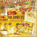 ハニーバターチップ(60g)x1袋/ハニーバター/ポテトチップ/韓国の人気スナック/Honey B