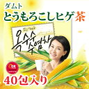【バーゲンセール】ダムト とうもろこし ヒゲ茶 40包入り(...