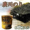 廣川のり 味付けのり (8切x48枚・30g) 缶入り グァンチョンのり 広川のり 韓国のり 海苔 焼き海苔