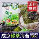 【バーゲンセール】【送料無料】成京緑茶海苔(3p)x9袋★27食分★のり/韓国のり/弁当用/韓国海