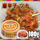 東遠 ドンウォン 唐辛子ツナ「缶」 100g ■韓国食品■韓国料理/韓国食材/おかず/おつまみ/