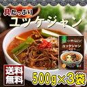 【バーゲンセール】【送料無料】故郷ユッケジャン スープ(50...