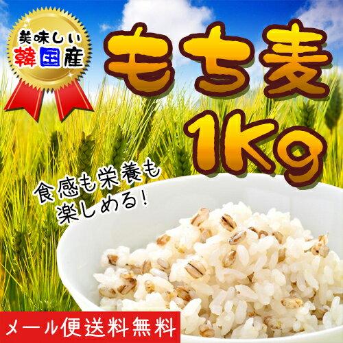 ★韓国産 もち麦 1Kg★送料無料メール便発送★ もちもち ぷちぷち 栄養 健康 韓国食材 麦 モチ麦 ダイエット ご飯 植物繊維 もち麦ごはん もちむぎ お米