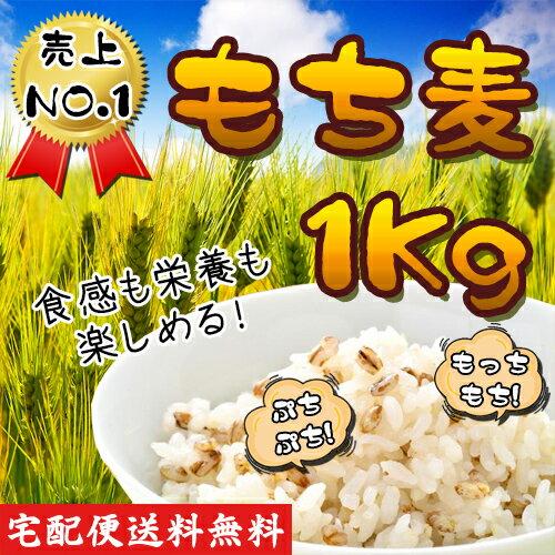 ★韓国産 もち麦 1Kg★送料無料★ もちもち ぷちぷち 栄養 健康 韓国食材 麦 モチ麦 ダイエット ご飯 植物繊維 もち麦ごはん もちむぎ お米