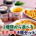 ★2種類から選べる★ヨポッキ4個セット/ヨポキチーズ(12