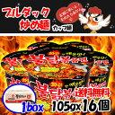 【バーゲンセール】【送料無料】【激辛】ブルダック炒め麺 カップ麺 105g×1BOX(16個)/