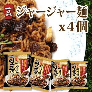 一品ジャージャー麺x4個/ジャージャー麺/ジャジャン麺/チャジャン麺/チャジャンミョン/韓国食材/韓国料理/韓国土産/乾麺/インスタントラーメン/ラーメン