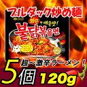 ★激辛★ブルダック炒め麺(140g)x5袋/韓国食品/韓国お土産/韓国ラーメン/非常食/乾麺/イ
