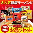 ★★送料無料 ★★10種類の中で選べるお得なラーメン10袋セット!!★ 辛ラーメン カムジャ麺