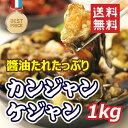 【バーゲンセール】【送料無料】醤油ケジャン(1kg)x1個/カンジャンケジャン/かにキム