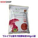 【プルイプセ】唐辛子粉(調味用:500g)x1袋/韓国食品/...