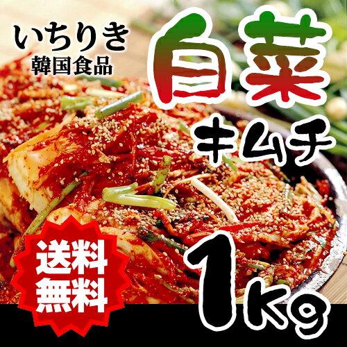 ★クール便送料無料★いちりき食品 白菜のキムチ1...の商品画像