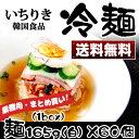 送料無料 一力 いちりき 冷麺 麺165g(白)×60個 1BOX 業務用 まとめ買い 水冷麺 冷麺