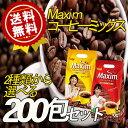 楽天wowshop【バーゲンセール】【送料無料】★Maxim Coffee Mix★ 2種類から選べる マキシムコーヒーミックス200包セット/モカゴールド・オリジナル