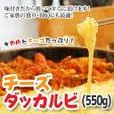 【クール便 送料無料】チーズタッカルビ(550g)x1パック/韓国食品/韓国料理/韓国食材/チーズ/タッカルビ/トッポギ/鶏もも/トリモモ/冷凍