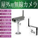 デジタル2.4GHz帯屋外用ワイヤレスカメラセット AT-2400WCS カメラを最大4台まで増設可能 (無線カメラ 赤外線LED5m 音声マイク IP54 屋外軒下 AT2400WCS)