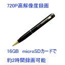 モーション検知録画機能付きビデオカメラ CAM-3HD 720Pハイビジョンクラスの高解像度で録画 (cam3hd beseto ボールペン)