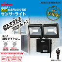 屋外設置対応 AC100Vタイプ LEDセンサーライト 2灯8W LS-A284D-K (ohm078284) (LED センサー ライト 07-8284 コンセント)