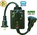照明器具などのスイッチを自動で点灯・消灯!防雨型・屋外用光センサー付タイマーコンセント【CDS24】