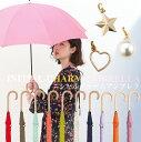 Wpc. オンラインショップ限定 長傘 イニシャルチャームアンブレラ 10カラー 撥水 はっ水 傘 雨傘 イニシャル オリジナル レディース 雨 通勤 シンプル おしゃれ 無地 かわいい スター パール ハート 送料無料