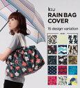 【2,800円以上で送料無料】KiU rain bag cover【2016SS wpc レインバッグ かばん 防水 雨具 レディース アウトドア 雨 ギフト】