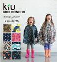 【公式】【送料無料】KiU kids poncho【kiu キッズポンチョ フェス フジロック レインコート ポンチョ レインポンチョ キッズ PONCHO 撥...