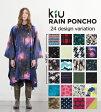 【公式】【ランキング1位獲得】【送料無料 あす楽】KiU rain poncho【オリジナル収納ケース付き キウレインポンチョ フェス 撥水 アウトドア 雨 フジロック レインコート】