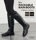 【送料無料】KiU packable rain boots【収納バッグ付き kiu レインブーツ 長靴 パッカブル 撥水 アウトドア 雨 男女兼用】
