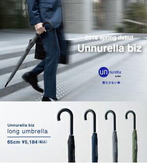 【父の日におすすめ】【送料無料】【撥水】アンヌレラビズ long【雨傘】【日傘】