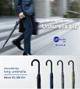 【送料無料】【撥水】アンヌレラビズ long【雨傘】【日傘】