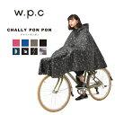 【送料無料】チャリーポンポン【w.p.cレインコート】【ポンチョ】【自転車】