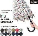 【公式】【2017SS】KiU A-jump umbrella 【特典付き】