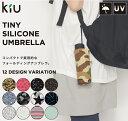 【2,800円以上で送料無料】KiU Silicone umbrella【ミニポーチ付き】