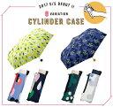 【2017SS】【ホワイトデーギフト】cylinder case【折りたたみ雨傘】
