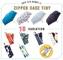 【2017SS】【ホワイトデーギフト】zipper case tiny【折りたたみ雨傘】