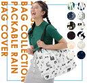 【パッカブル レインバッグカバー】 レインバッグ バッグ メッセンジャー アウトドア デザイン テキスタイル おしゃれ ワールドパーティー ファッション w.p.c