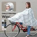 【Wpc.公式】 チャリーポンポン 【雨 自転車用レインポンチョ レディース】
