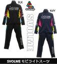 スボルメ ジャージ モビライトスタンドスーツ上下SET2015FW【SVOLME】【送料無料】