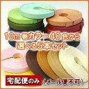 選べる5本 10m巻の紙バンド♪お好きなカラー☆5巻 選んで¥999(税別/宅配便のみ:メー