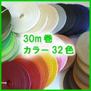 ≪期間限定≫選べる紙バンド30m:5本¥2880(税別)♪お好きな5本、選んでオトク!