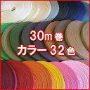選べる紙バンド30m:2本¥1280(税別)♪お好きな2本、選んでオトク!(宅配便のみ)