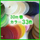 選べる紙バンド30m:4本¥2258(税別)♪お好きな4本、選んでオトク!