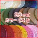 ◆期間限定◆選べる紙バンド30m◆お好きな5本選んで¥2930(税別)