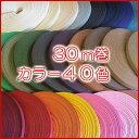 ◆期間限定◆選べる紙バンド30m◆お好きな5本選んで¥293...