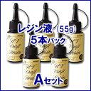 清原[徳用サイズ55g]おまとめ5本パックUVクラフトレジン液 55g入UVソフトレジン液 55g入