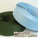 紙バンド(クラフトバンド)400m巻 ファインカラー『ブルー系&グリーン系』