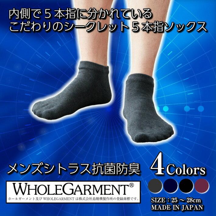★送料無料★ 靴下 メンズ 日本製 シークレット...の商品画像