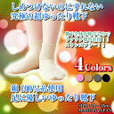 靴下 レディース 表糸綿100% 日本製 22〜25cm 履き口 ゆったり むく...
