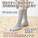 靴下 日本製 かかとなし 男女兼用 ゴムなし L/LLサイズ 高齢者 介護 靴下 口ゴムゆる