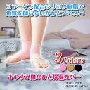 靴下 レディース 日本製 かかとスベスベ かかとケア